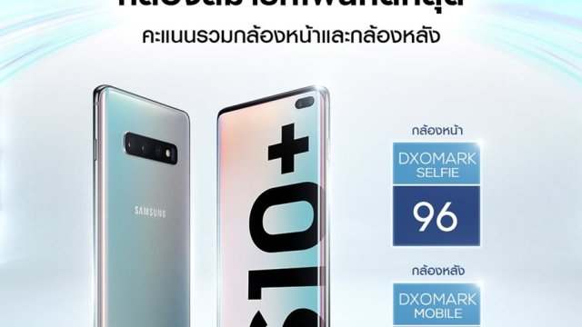 'DxOMark' ฟันธง Samsung Galaxy S10 Plus ยืนหนึ่งกล้องสมาร์ทโฟนที่ดีที่สุด