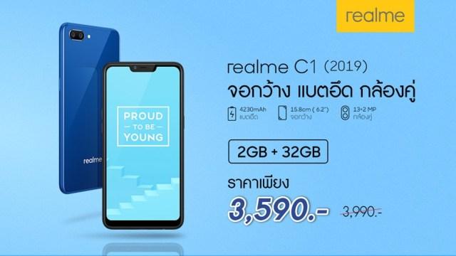 realme C1 (2019) รุ่นเล็กสเปกจัดเต็ม ปรับราคาใหม่เหลือเพียง 3,590 บาท