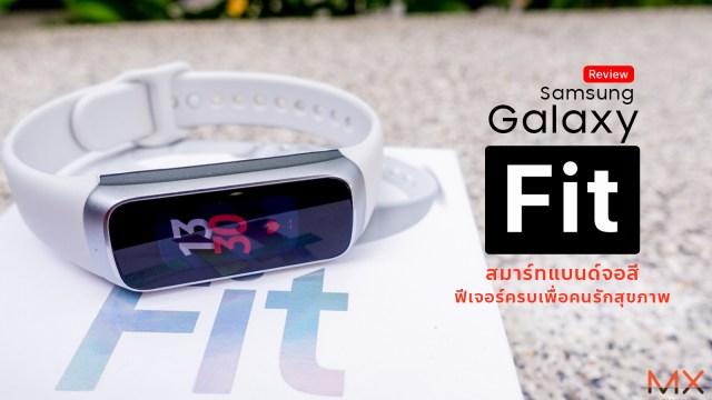 [Review] Samsung Galaxy Fit สมาร์ทแบนด์จอสี ฟีเจอร์ครบตอบโจทย์คนรักสุขภาพ