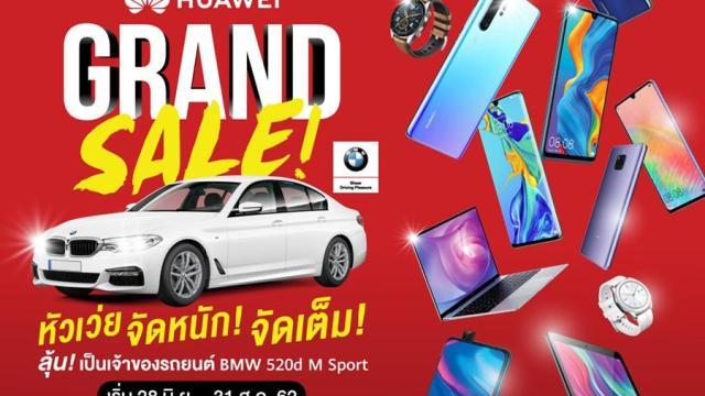 พบกับ HUAWEI Grand Sale 2019 ลดและลุ้น ทุกสัปดาห์ ตลอดสองเดือน