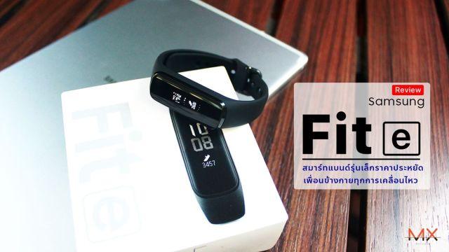[Review] Samsung Galaxy Fit e สมาร์ทแบนด์รุ่นเล็กราคาประหยัด เพื่อนข้างกายทุกการเคลื่อนไหว