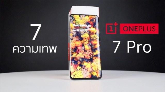 Power ON #100 OnePlus 7 Pro สมาร์ทโฟนเรือธงตัวแรง เครื่องสวย จอเทพ