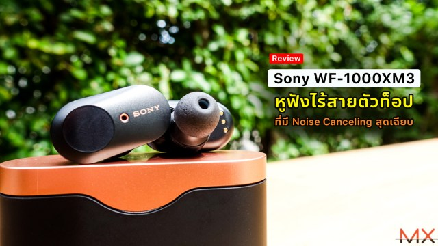 [Review] Sony WF-1000XM3 หูฟังไร้สายตัวท็อปที่มี Noise Canceling สุดเฉียบ