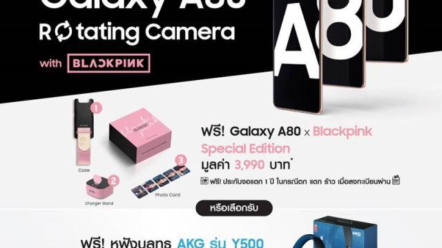 จอง Samsung Galaxy A80 รับฟรี! Blackpink Special Edition 5 – 14 ก.ค. นี้