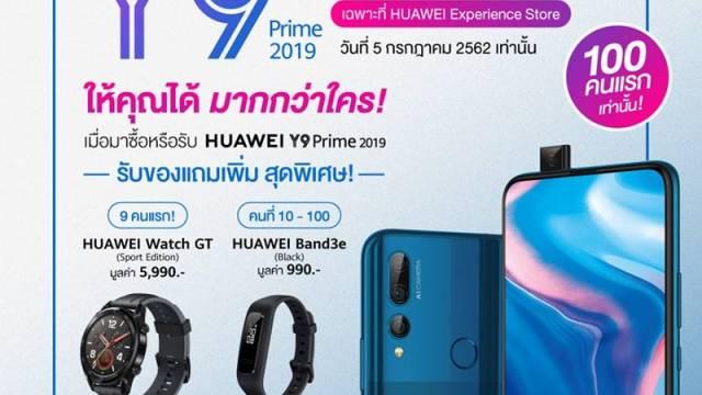 เตรียมซื้อ HUAWEI Y9 Prime 2019 เพื่อรับของสมนาคุณสูงสุดถึง 6,980 บาท 5 ก.ค.นี้