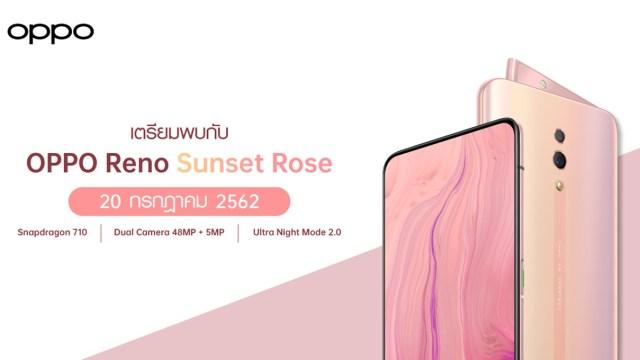 OPPO Reno Sunset Rose วางจำหน่าย 20 ก.ค.นี้ ราคาเพียง 16,990 บาทเท่านั้น