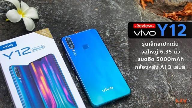 [Review] Vivo Y12 รุ่นเล็กสเปกเด่น จอใหญ่ 6.35 นิ้ว แบตอึด 5000mAh กล้องหลัง AI 3 เลนส์