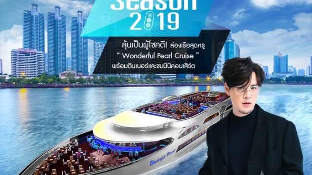 Vivo Season ถ่ายรูปยังไงให้โลกจำ พร้อมลุ้นล่องเรือสุดหรูกับ ทอม อิศรา