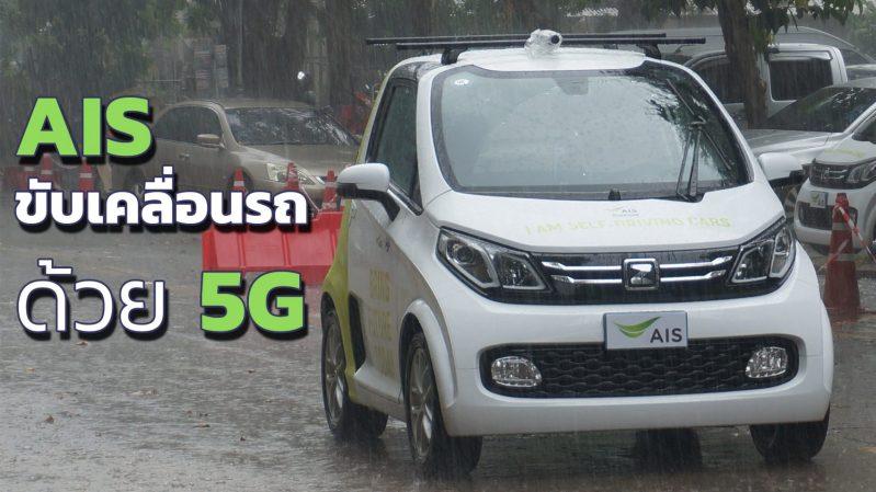 AIS ล่องใต้ ปูทาง 5G บังคับรถไร้คนขับครั้งแรก พร้อมเผยไม้เด็ด Local Strategy