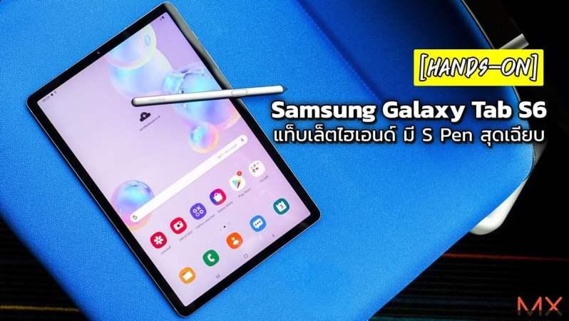 [Hands-On] Samsung Galaxy Tab S6 แท็บเล็ตไฮเอนด์ มี S Pen สุดเฉียบ