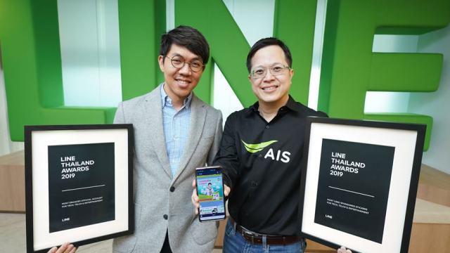 AIS คว้า 2 รางวัล จากเวที LINE Thailand Awards 2019