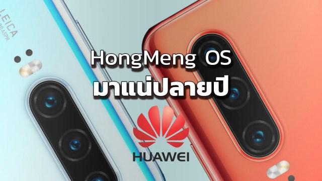 มาแน่ Huawei ไม่ง้อ Google เตรียมรัน HongMeng OS ปลายปีนี้