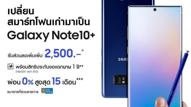 นำเครื่องเก่ามาเปลี่ยนเป็น Galaxy Note10 / Note10+ รับส่วนลดเพิ่ม 2,500 บาท!