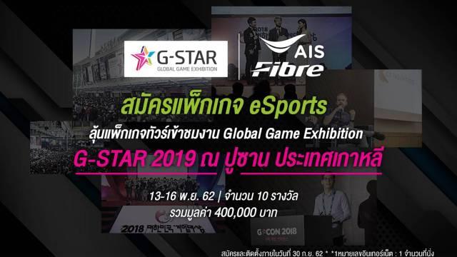 AIS Fibre ผนึก Garena จัดกิจกรรมลุ้นเข้าชมงาน Global Game Exhibition G-STAR 2019
