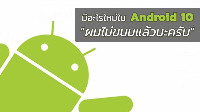 มีอะไรใหม่ใน Android 10 ในวันที่สลัดคราบความเป็นขนมทิ้งไปแล้ว