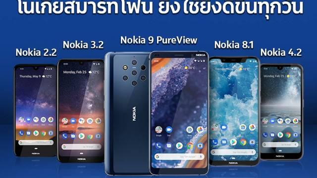 Nokia จับมือ 3 ช้อปปิ้งออนไลน์ยักษ์ใหญ่ ฉลองแคมเปญ 9.9 แบบจุใจ!