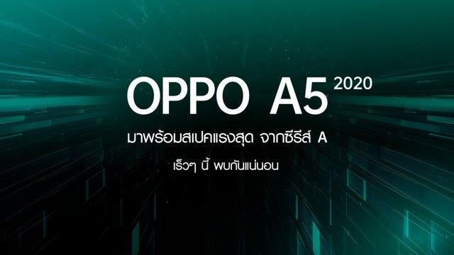 มาแน่! OPPO A5 2020 พร้อมสเปคแรงสุด จากซีรีส์ A เร็ว ๆ นี้
