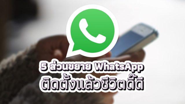 แนะนำ 5 ส่วนขยาย ที่จะทำให้การใช้งาน WhatsApp ง่ายขึ้น