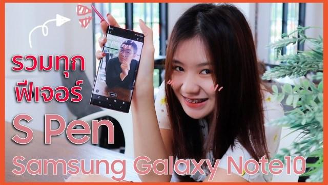 รีวิวทุกฟีเจอร์ของ S Pen ใน Samsung Galaxy Note10 | Note10+
