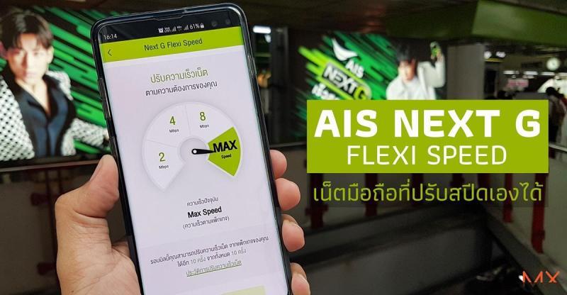 AIS NEXT G Flexi Speed เน็ตมือถือที่ปรับสปีดเองได้ คุมปริมาณการใช้ไม่ให้หมดเร็วเกินจำเป็น