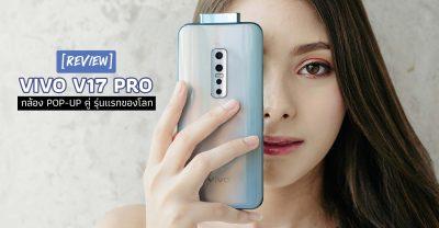 [Review] Vivo V17 Pro สมาร์ทโฟนกล้องหน้าคู่ Pop-Up รุ่นแรกของโลก