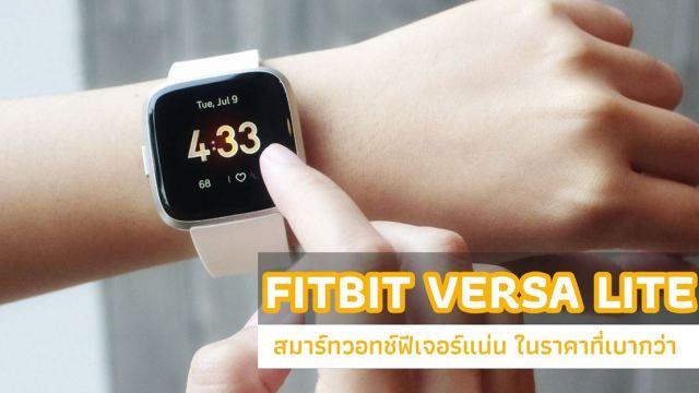 [Review] Fitbit Versa Lite Edition สมาร์ทวอทช์เพื่อสุขภาพที่ฟีเจอร์แน่นเหมือนเดิม ในราคาที่เบากว่า