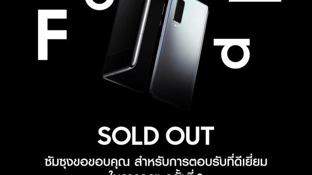 หมดแล้วหมดอีก! 'Samsung Galaxy Fold' แรงไม่หยุด ทุบสถิติยอดจองเต็มอีกครั้ง