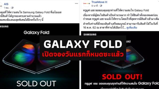 Galaxy Fold ผลตอบรับดี เปิดจองไม่ถึงครึ่งวันเครื่องหมดแล้ว
