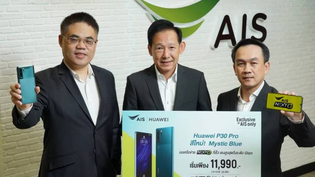 HUAWEI จับมือ AIS วางจำหน่าย HUAWEI P30 Pro สีใหม่ Mystic Blue เริ่มต้นเพียง 11,990 บาท