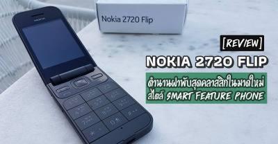 [Review] Nokia 2720 Flip ตำนานฝาพับสุดคลาสสิกในมาดใหม่ สไตล์ Smart feature Phone