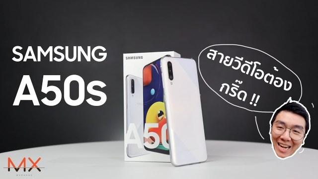 Samsung Galaxy A50s มือถือที่สายวิดีโอ ต้องกรีดร้องงง| Power ON #106