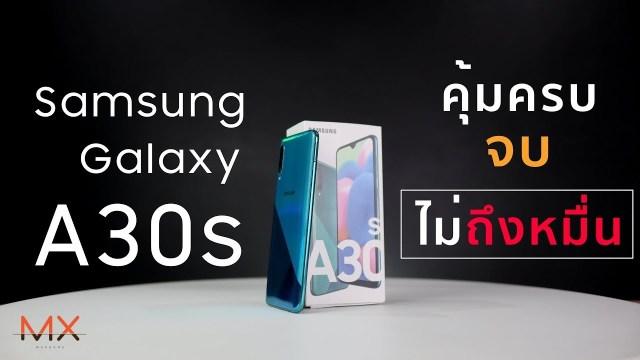 SAMSUNG Galaxy A30s คุ้ม ครบ จบไม่ถึงหมื่น!! | Power ON #107