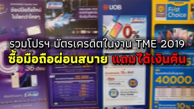 รวมโปรโมชั่นบัตรเครดิต/กดเงินสด ในงาน Thailand Mobile Expo 2019