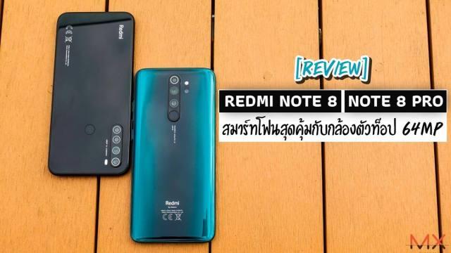 [Review] Redmi Note 8 / Note 8 Pro สมาร์ทโฟนสุดคุ้มกับกล้องตัวท็อป 64MP