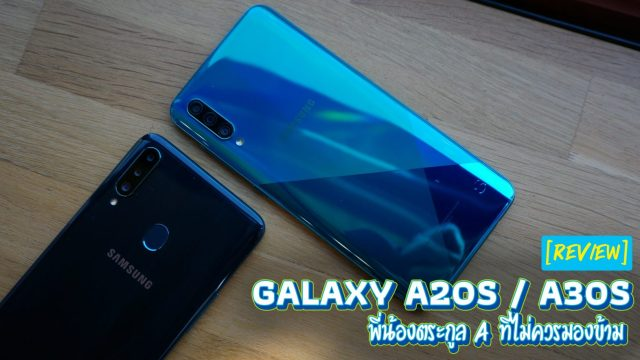 [Review] Galaxy A20s และ A30s พี่น้องตระกูล A ที่ไม่ควรมองข้าม
