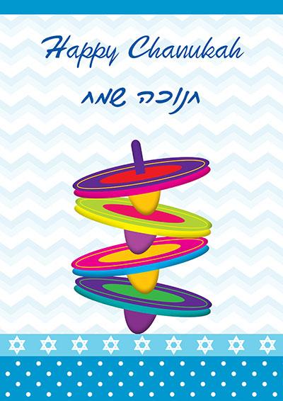 Printable Chanukah Cards