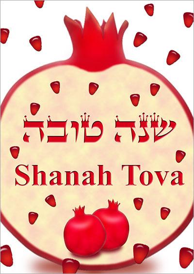 Printable Shanah Tova Cards