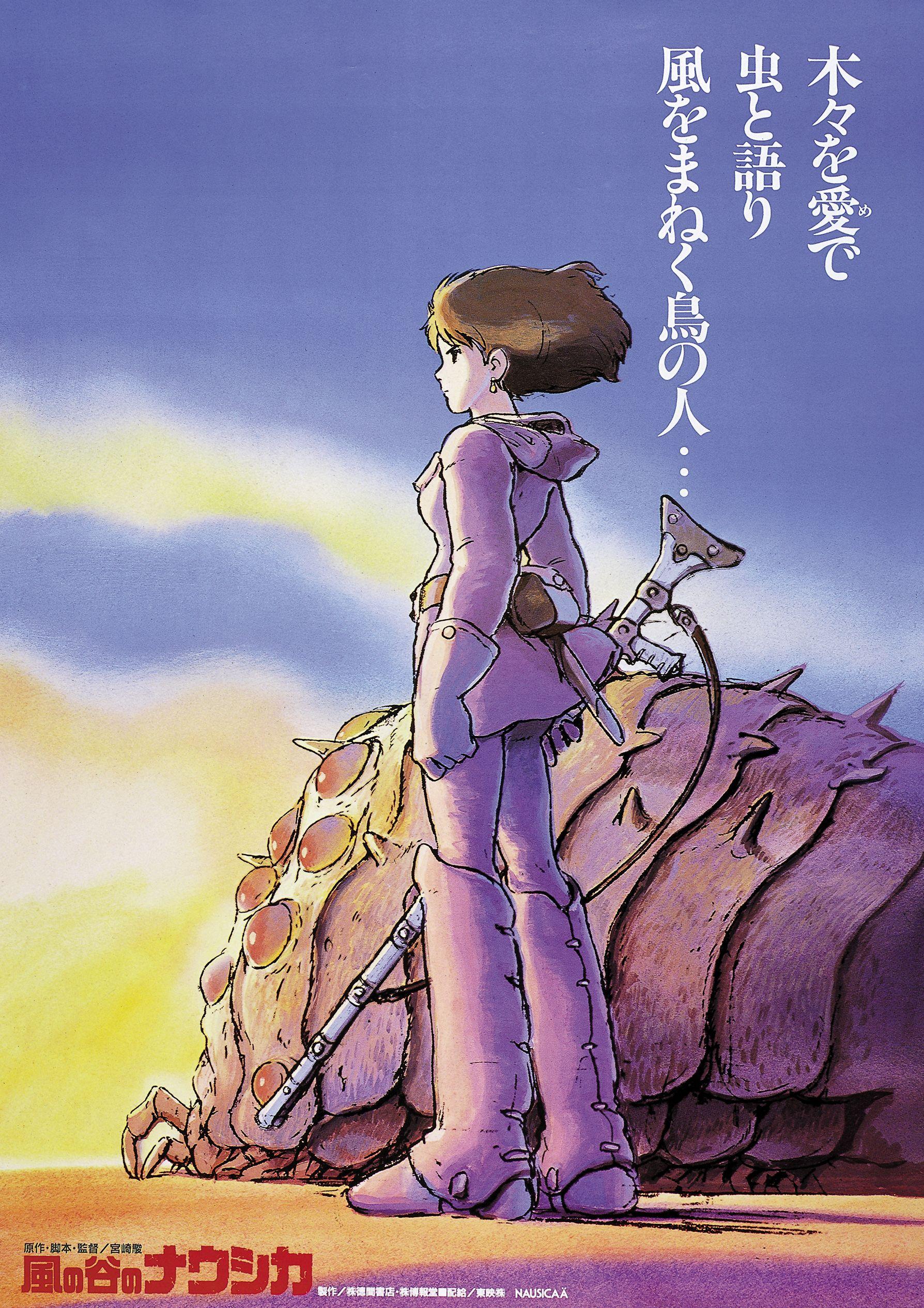 風の谷のナウシカ (Kaze no Tani no Naushika) theatrical poster.