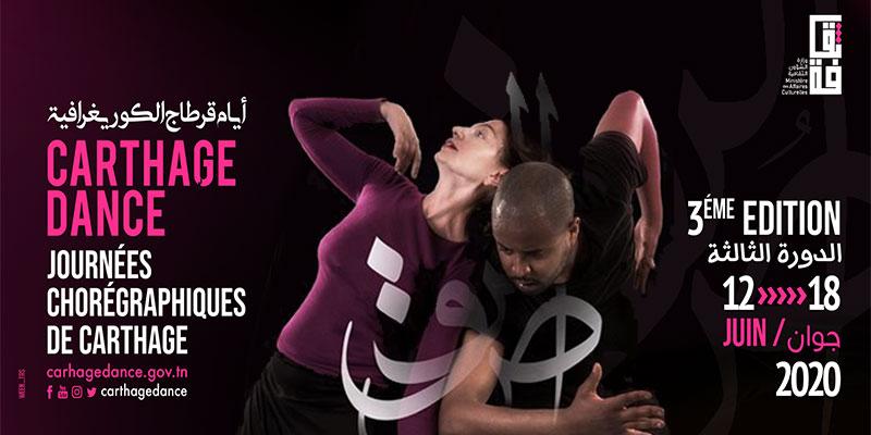 Carthage Dance 2020 : Voici la procédure pour postuler