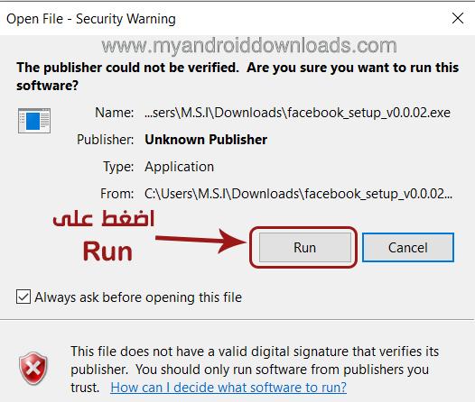 تحميل فيسبوك للكمبيوتر ويندوز 10 و ويندوز7 برابط مباشر ماي