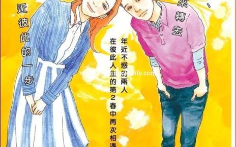 On September 28 New Manga Will Start Called Ichi Nichi Ni Kai