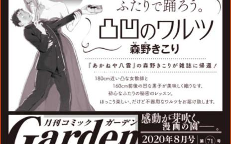 New Manga commences by Giant Spider & Me - A Post-Apocalyptic Tale's Kikori Morino