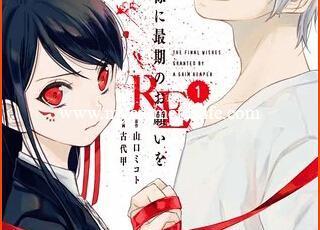 Kabuto Kodai's Remake of Manga Shinigami-sama ni Saigo no Onegai o by Mikoto Yamaguchi Concludes