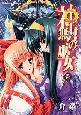 Destiny of the Shrine Maiden anime