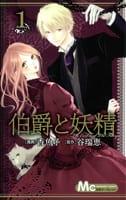 The Earl and the Fairy (Hakushaku to Yōsei)