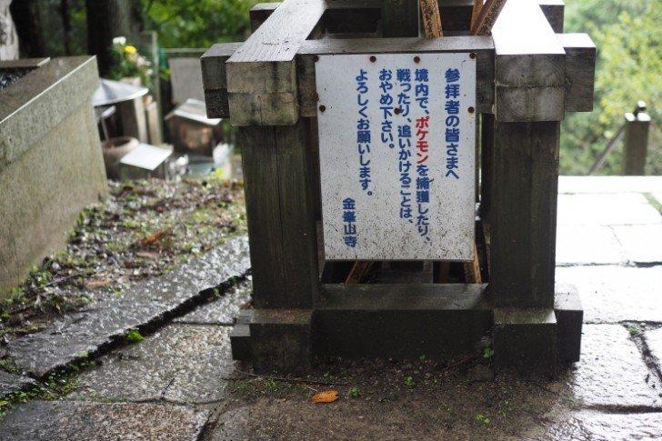 奈良県吉野郡脳天神社