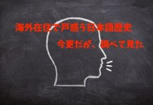 海外在住者が戸惑う、日本語歴史。なんの事か今更聞けない26語