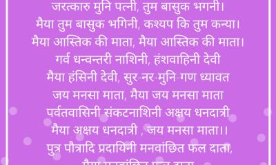 Aarti Shree Mansa Devi images