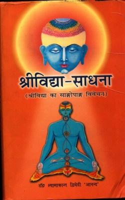 Shri Vidya Sadhana - II