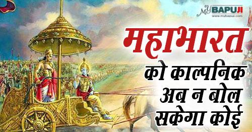 महाभारत(Mahabharat) , Mahabharata ,